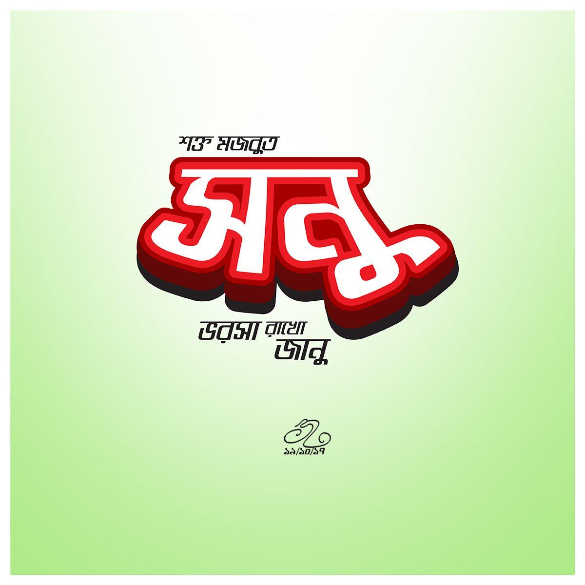 """Bangla Typography(শক্ত মজবুত """"""""সনু"""""""" ভরসা রাখো জানু) on"""