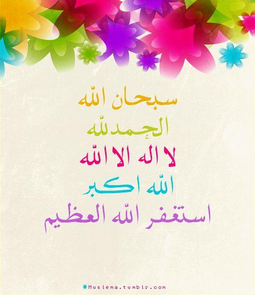 سبحان الله الحمدلله لا إله إلا الله الله أكبر إستغفر الله العظيم Muslim Greeting Beautiful Quran Quotes Islam
