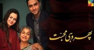 Phir Wohi Mohabbat Episode 3 Hum TV Drama 30 March 2017