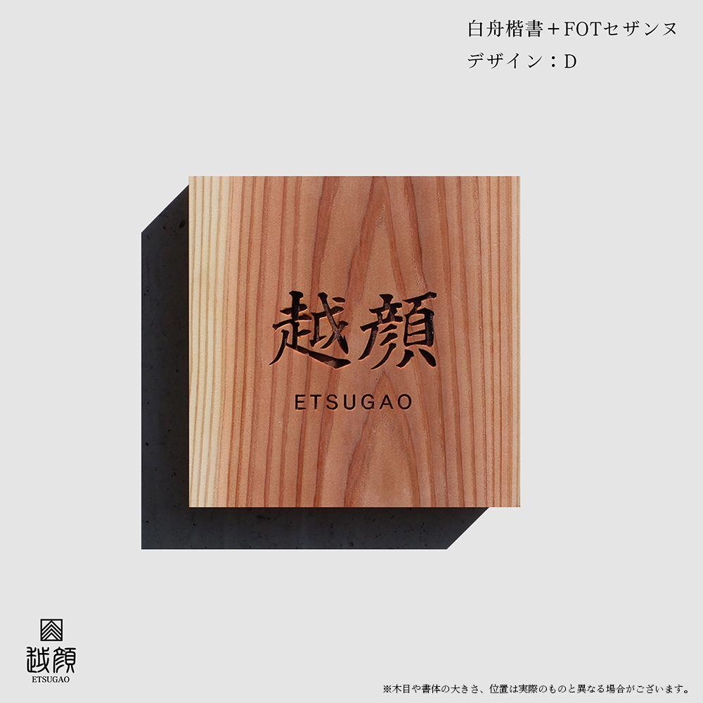 楽天市場 木製表札 正方形 新潟モノづくり製造所 Niimo 表札 木製 表札 表札 デザイン