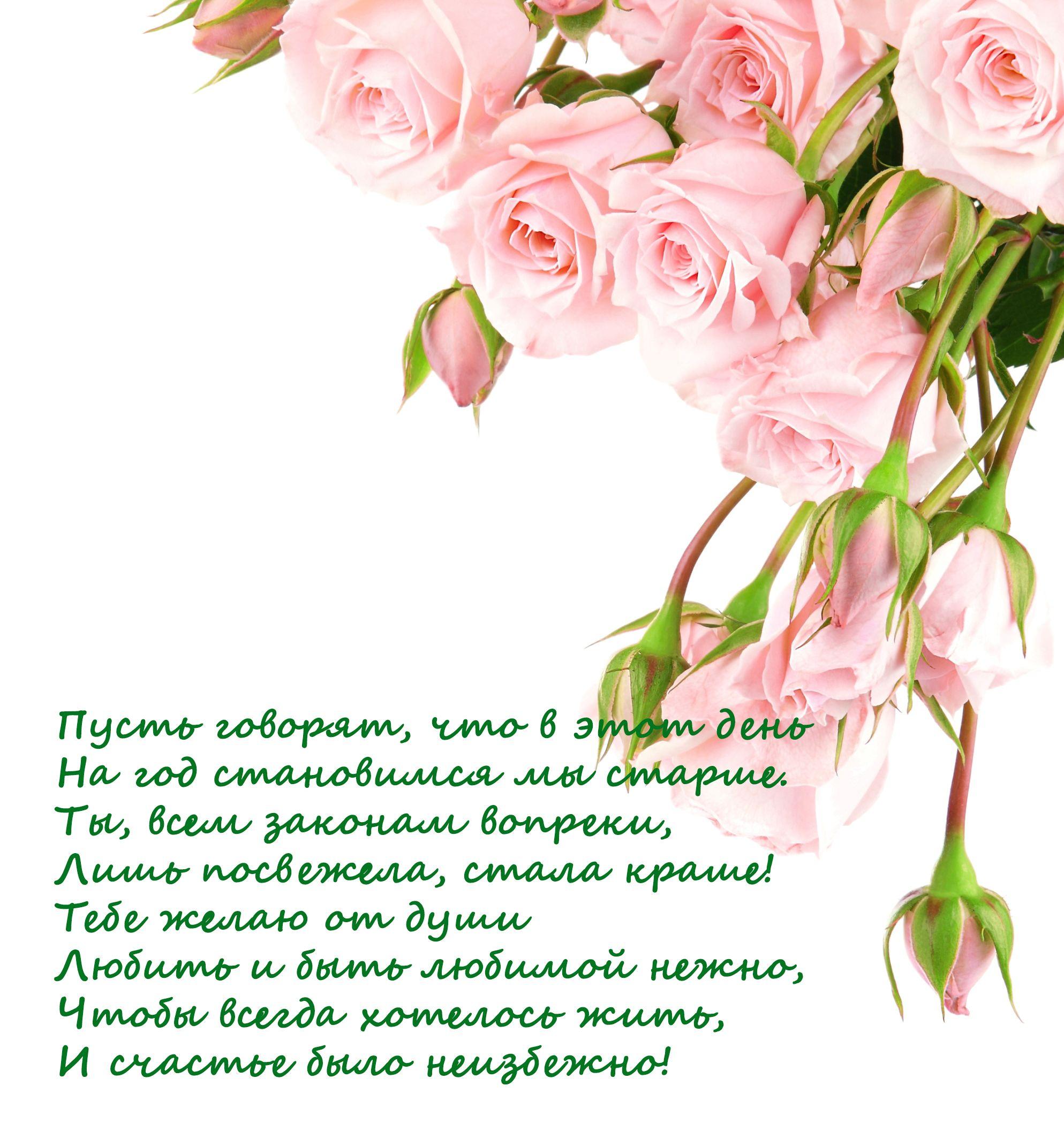 открытки цветы со стихами вдоль