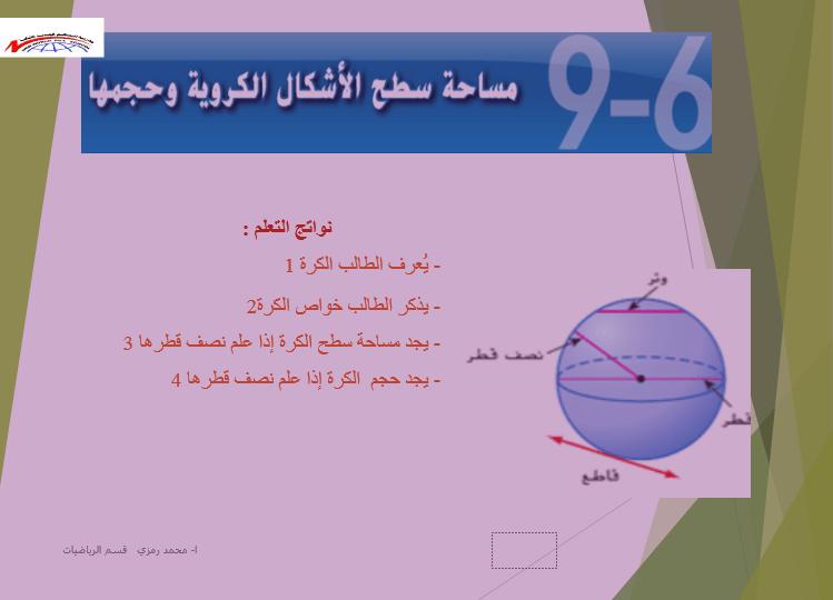 الرياضيات المتكاملة بوربوينت مساحة سطح الأشكال الكروية وحجمها للصف العاشر Pie Chart Chart Movie Posters