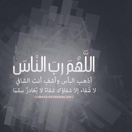 نورة Photo Wisdom Quotes Life Beautiful Arabic Words Islamic Inspirational Quotes