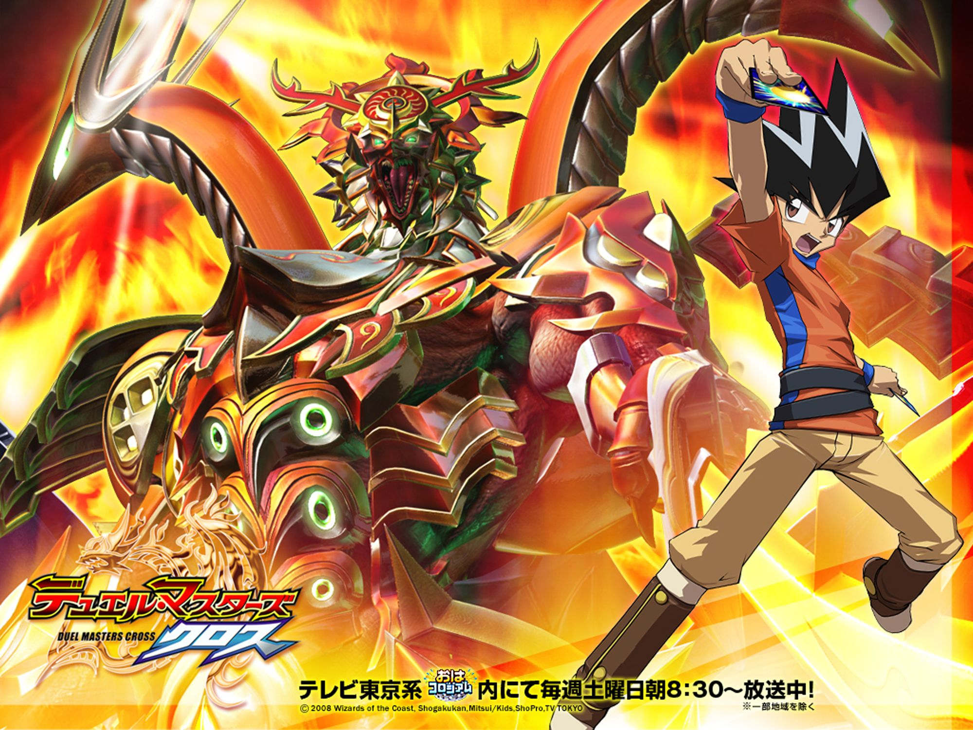 Duel Masters Bolshack Dragon Hd Wallpaper Duel Masters Bolshack Dragon Hd Wallpaper Are Availble Here In Large