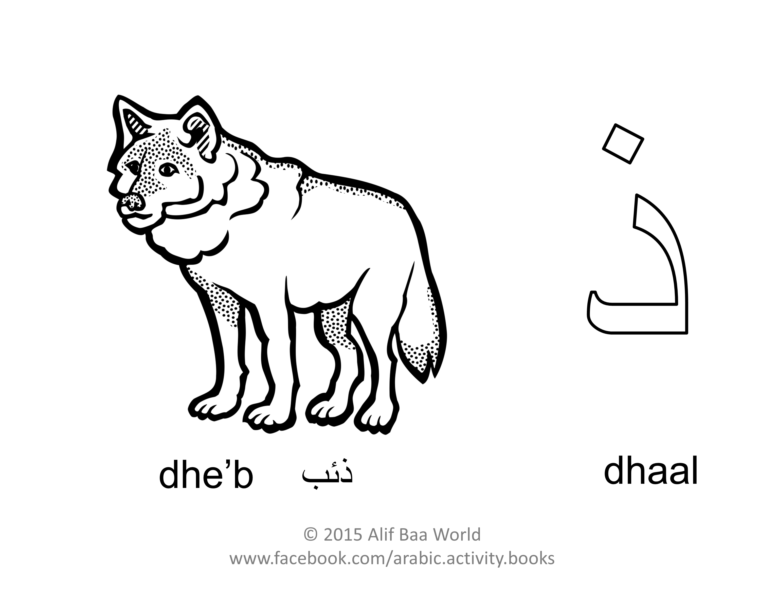 Arabic alphabet for kids with cute animals and fruit for each letter - The 9th Letter Of The Arabic Alphabet Is Name Dhaal