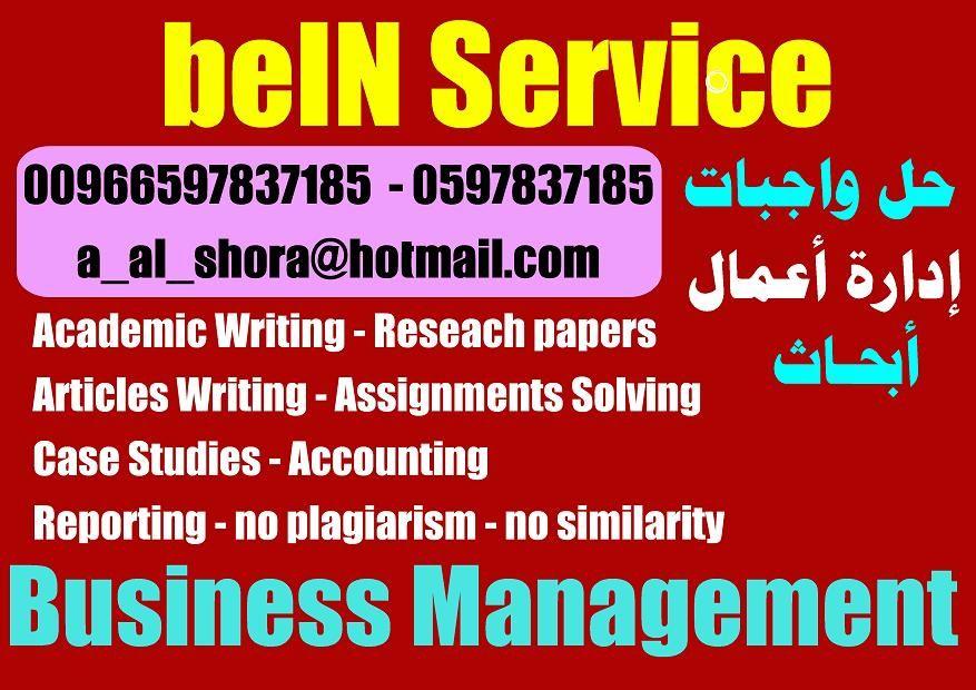 كتابة ابحاث جامعية الامارات 00966597837185 اعداد رسائل الماجستير عمل بحوث جامعية Academic Writing Writing Assignments Article Writing