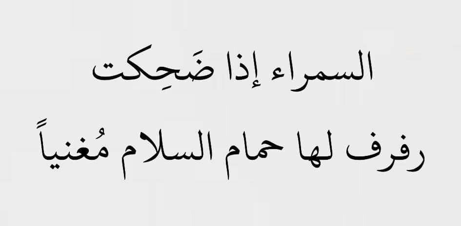 ضحكة و ابتسامة فتاة سمراء Quotes Words Arabic Words