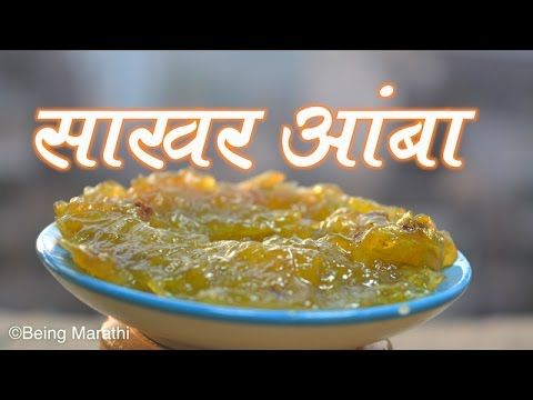 sakhar amba marathi recipe authentic sakhar amba marathi recipe authentic maharashtrian food recipe forumfinder Gallery