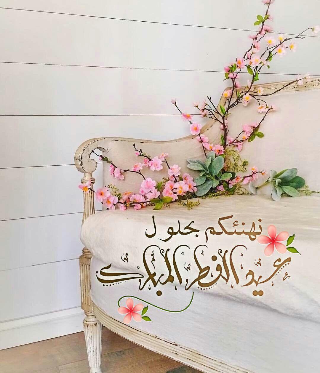 Pin By Dina On Eid Ramadan Eid Images Eid Cards Eid Mubarek