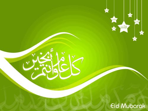 صور عيد الأضحى 2020 تهنئة بعيد الأضحى المبارك Happy Eid Mubarak Eid Mubarak Animation Eid Mubarak
