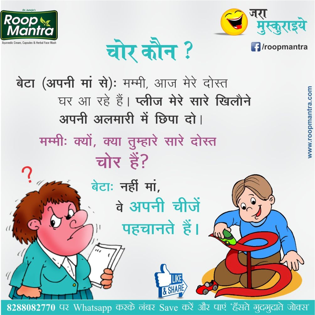 Mother And Son Quotes In Hindi: Father Mother & Son Funny Jokes