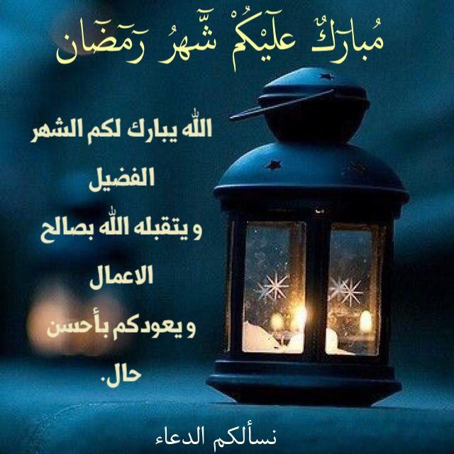 Manama Ramadan Greetings Ramadan Prayer Ramadan Images
