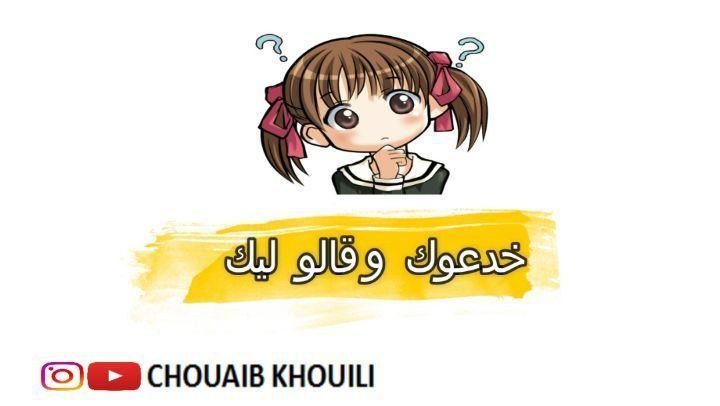 #aji_tstafed #épisode_2 خدعوك و كدبو عليك فبزاف ديال ا…