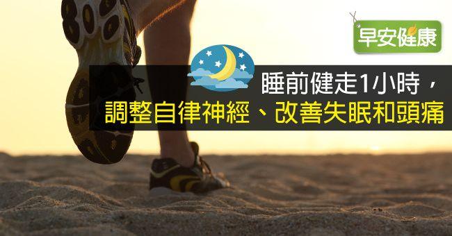 睡前健走1小時,調整自律神經、改善失眠和頭痛