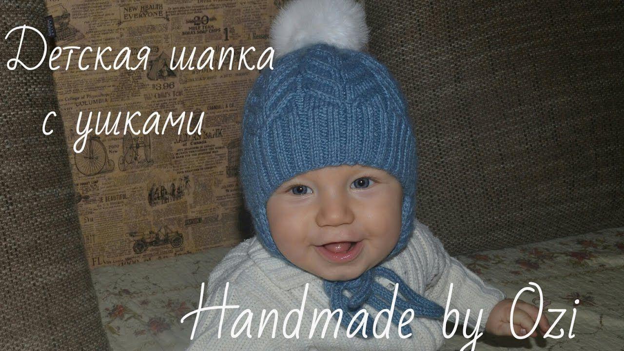вязаная спицами детская шапка с ушками вязаные детские шапочки