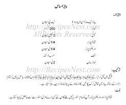 Pizza Sauce Recipe In Urdu Google Search With Images Pizza