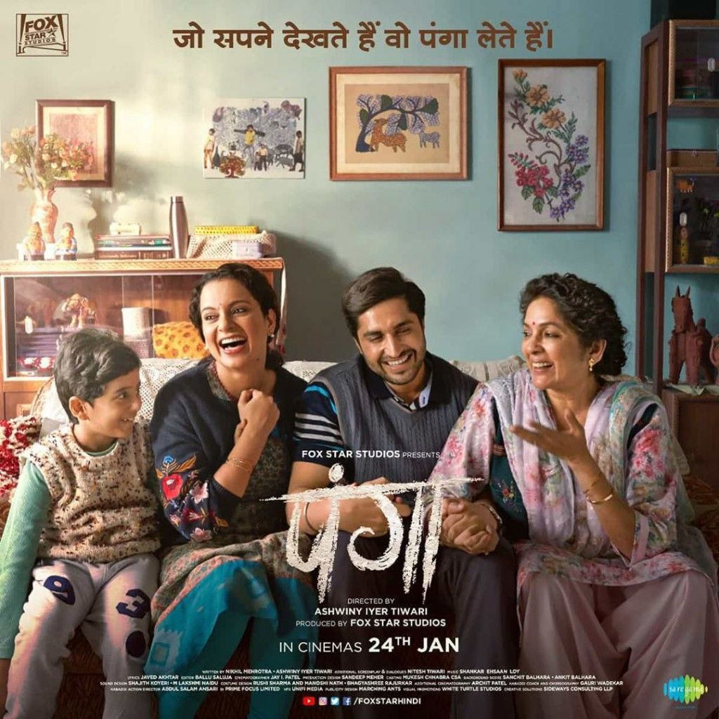 New Poster Of Panga Family With Neena Gupta Jassie Gill And