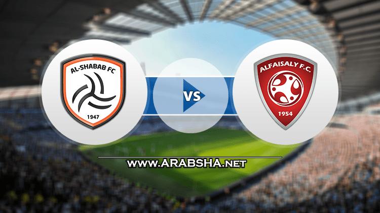 مشاهدة مباراة الفيصلي والشباب بث مباشر الجمعة 07 02 2020 الدوري السعودي Retail Logos Lululemon Logo Logos