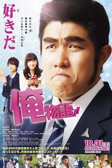 Ore Monogatari!! (Live Action) 俺物語!! 2015 English