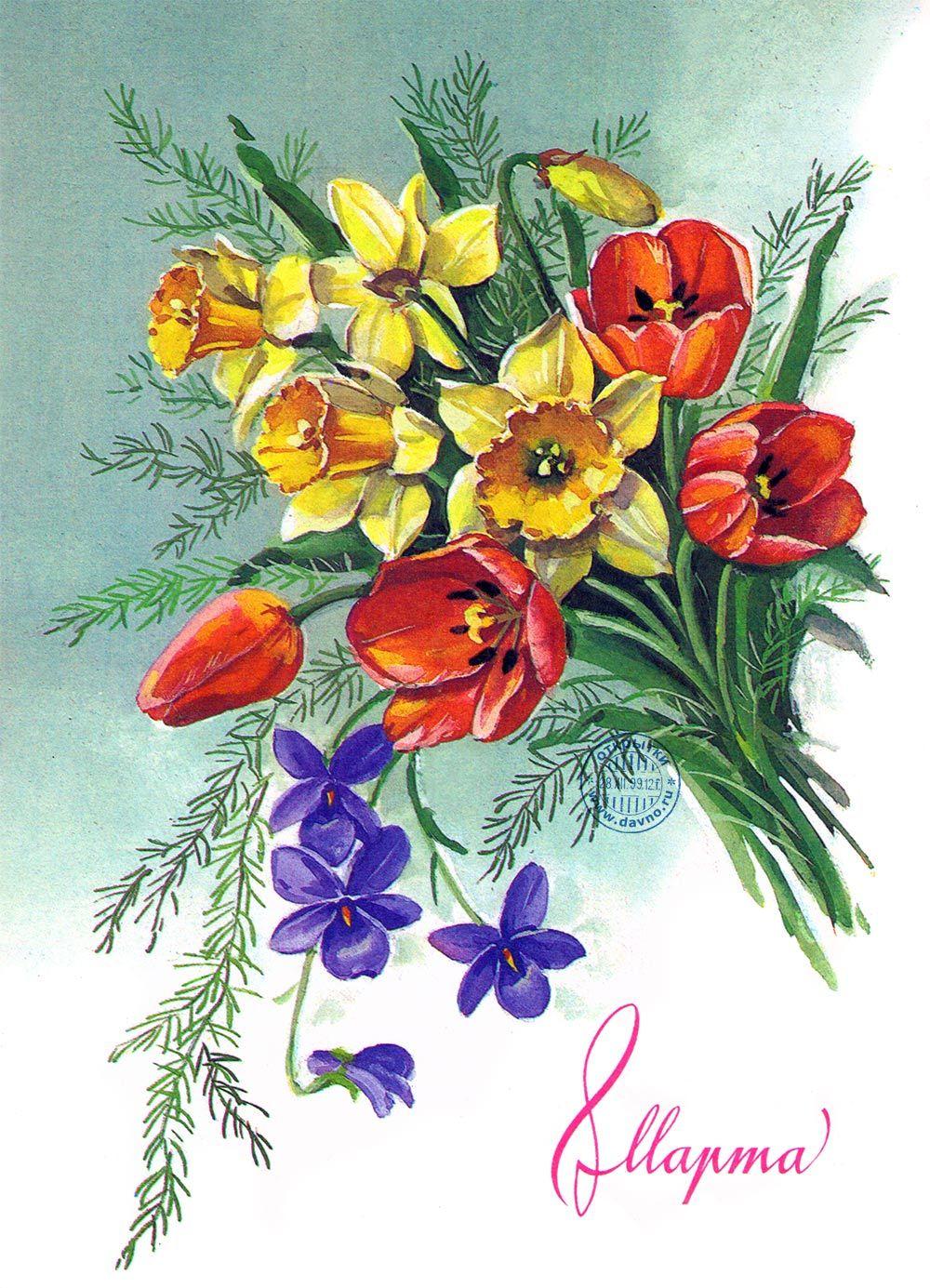 поздравление с 8 марта дорогая ссср финансовой деятельностью