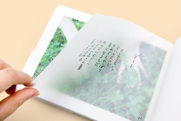透明人間⇄再出発  Book / 2011