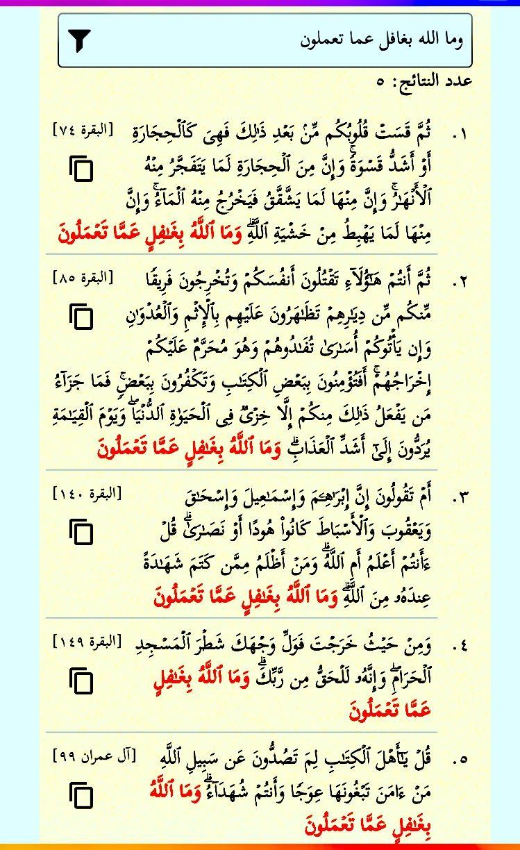 وما الله بغافل عما تعملون خمس مرات في القرآن أربع مرات في البقرة وما ربك بغافل عما تعملون مرتان في القرآن Holy Quran Book Quran Book Holy Quran