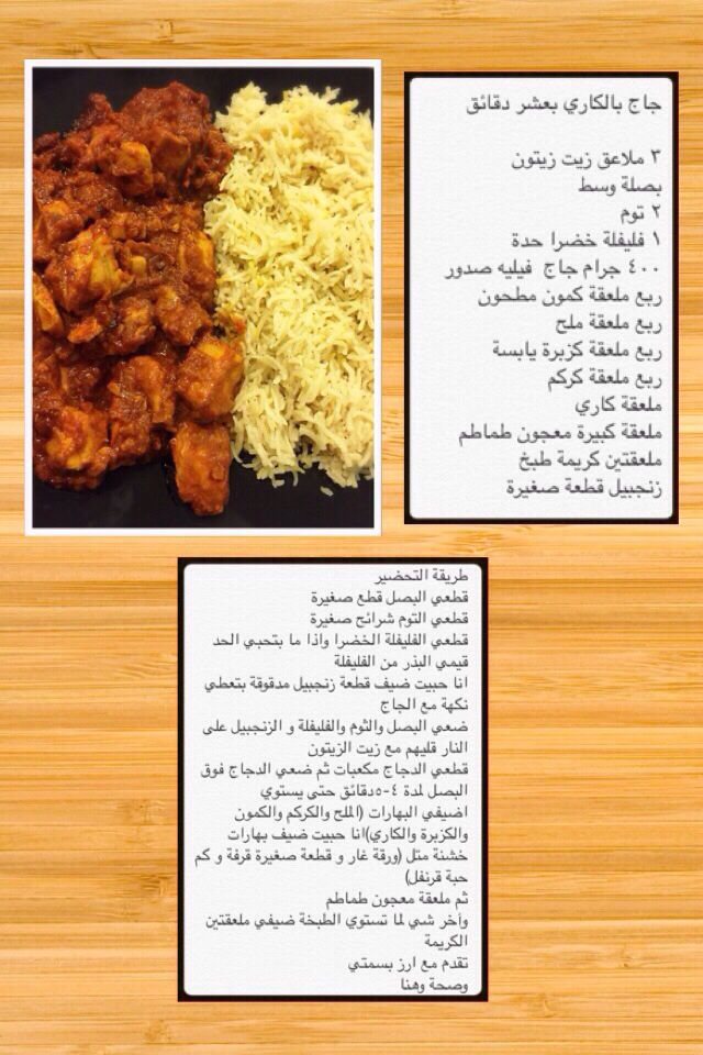 دجاج بالكاري خلال ١٠ دقائق Egyptian Food Food Receipes Recipes