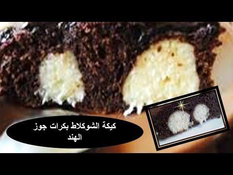 كيكة كرات الثلج بالكوك و الشكلاط هشيشة و لذيذة تذوب فالفم بالتعاون مع قناة شهيوات أم العربي Youtube Food Cuisine Desserts