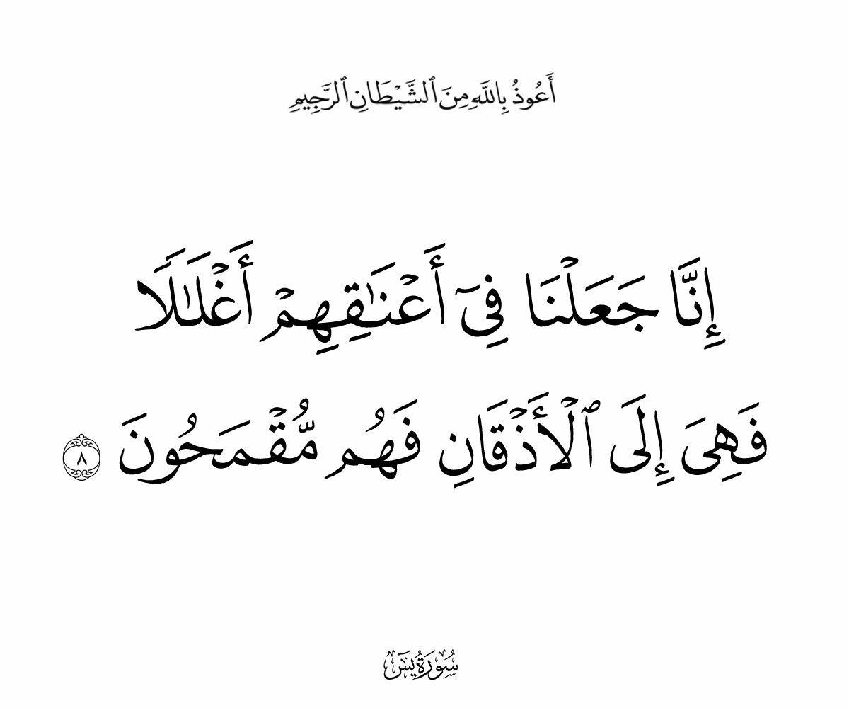 Pin By كتابا متشابها On ٣٦ سورة يس Calligraphy Arabic Calligraphy Arabic