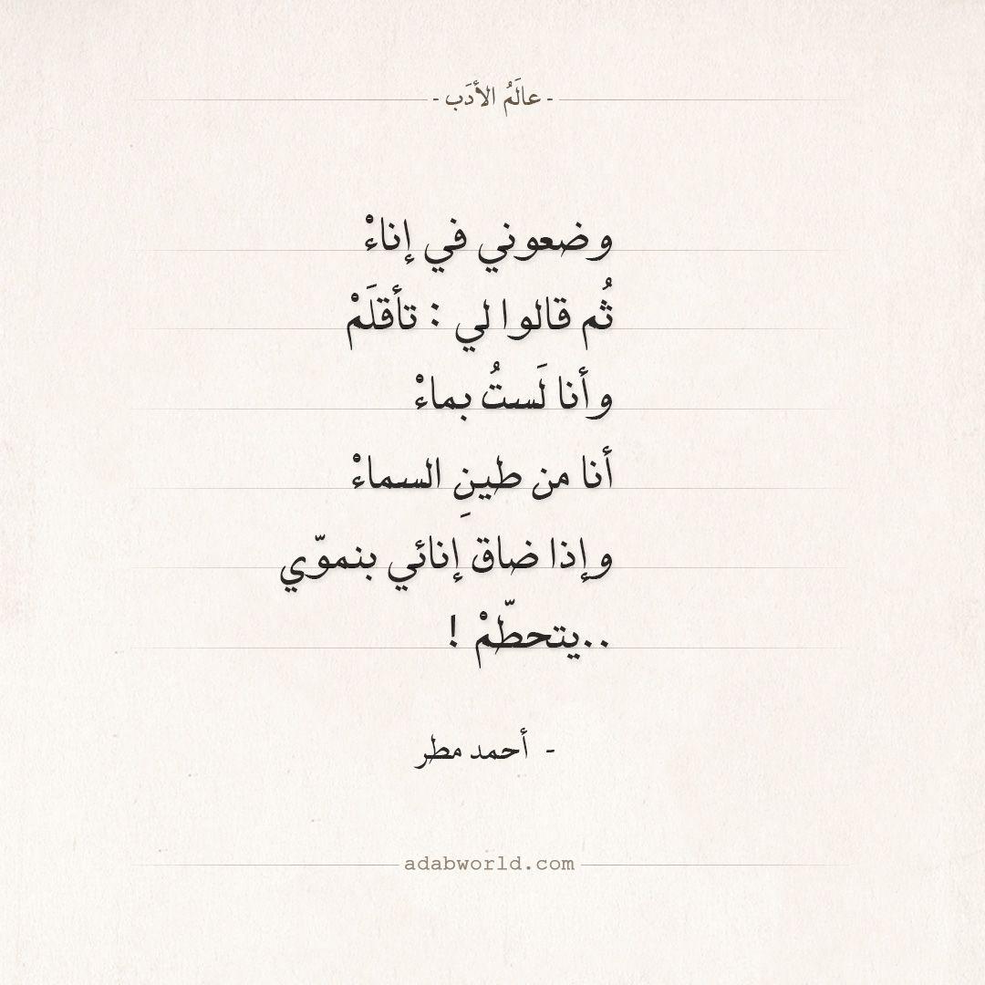 شعر أحمد مطر وضعوني في إناء عالم الأدب Words Quotes Quotes Deep Words