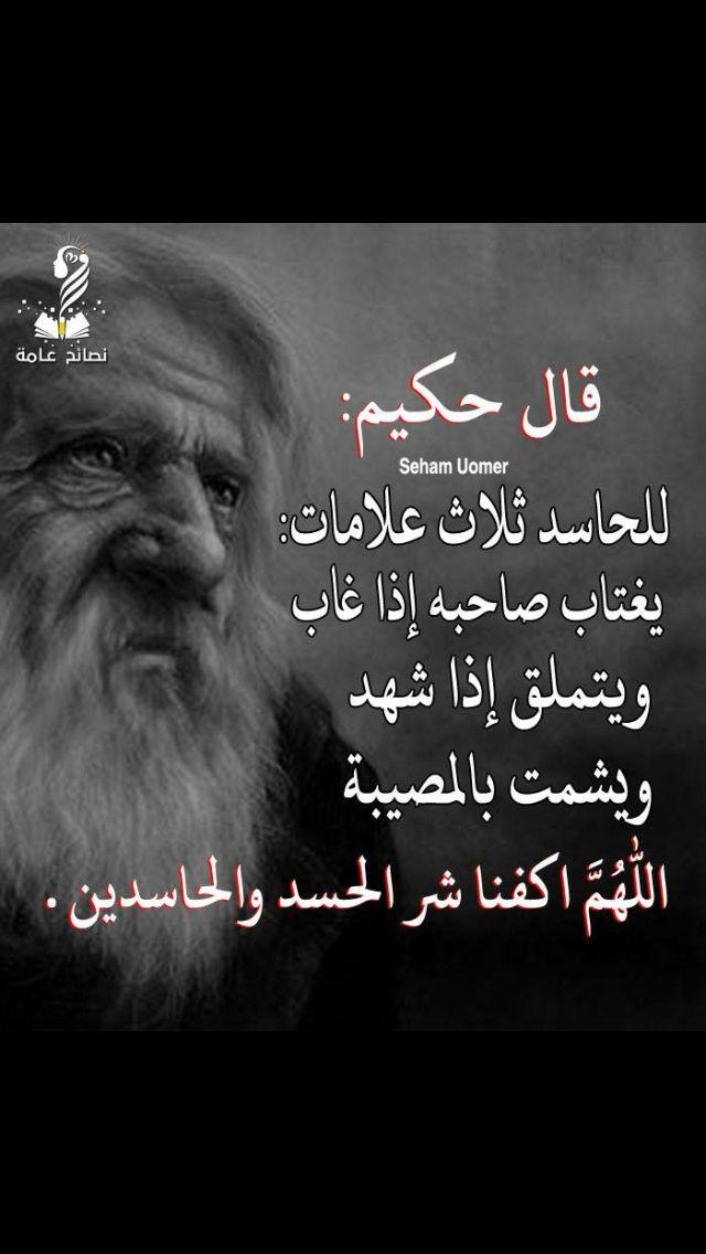 اللهم اكفنا شر الحسد والحاسدين Arabic Quotes Arabic Jokes Quotes
