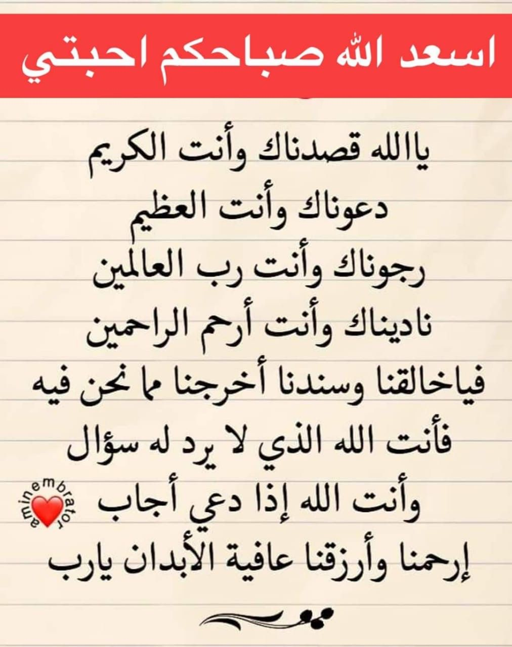 Pin By Ben Fati On Douaa Math Calligraphy Math Equations