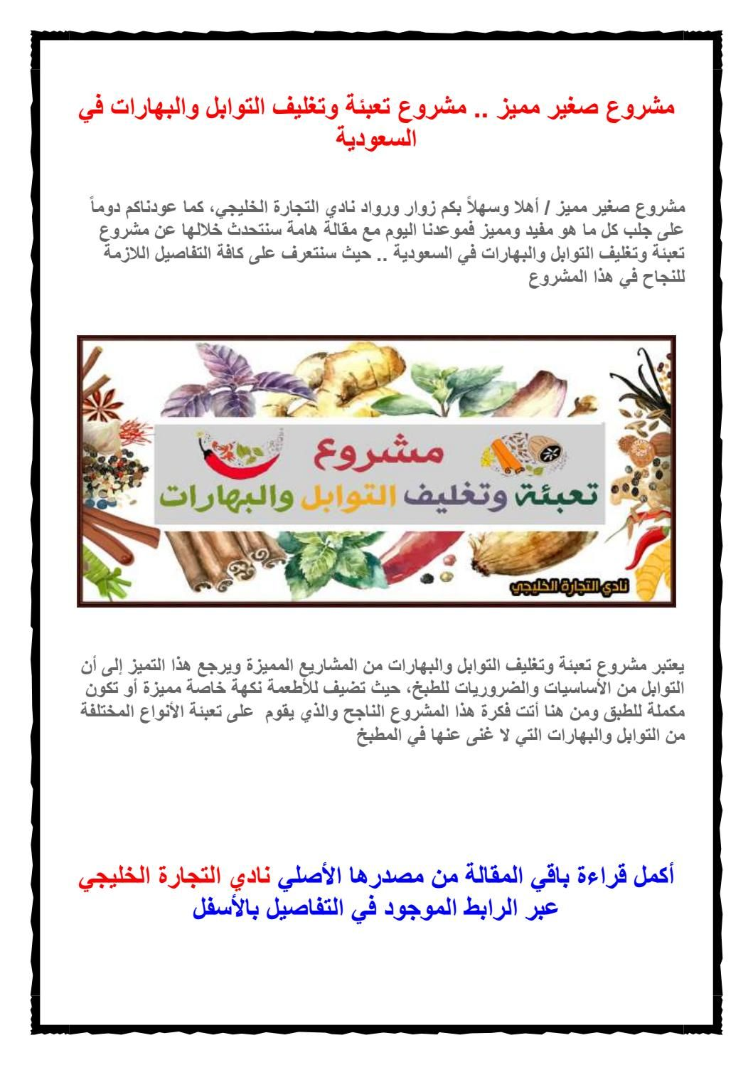 مشروع صغير مميز مشروع تعبئة وتغليف التوابل والبهارات في السعودية Microsoft Word Document Microsoft Word Microsoft