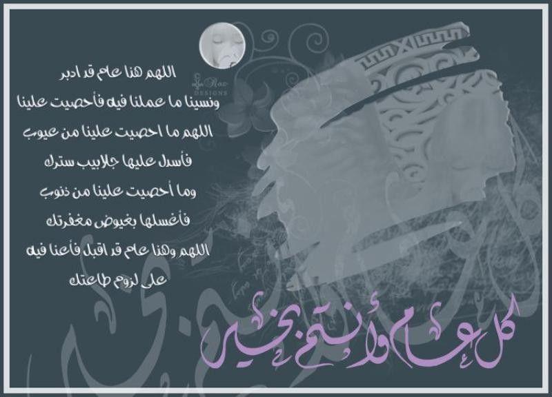 صور تهنئة رأس السنة الهجرية 1439 وبطاقات معايدة بالسنة الهجرية الجديدة Eid Decoration Movie Posters Mima