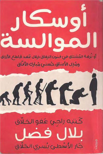 كتاب أوسكار الموالسة Pdf بلال فضل مكتبة عابث الإلكترونية Arabic Books Books Blog