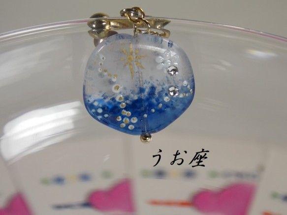 うお座です。(2画像のしし座はお付けした時のイメージです)小さなクリスタルガラスにお花と宇宙と星座を手描き致しました。青色と白色を両面に入れて、違う宇宙を描き...|ハンドメイド、手作り、手仕事品の通販・販売・購入ならCreema。