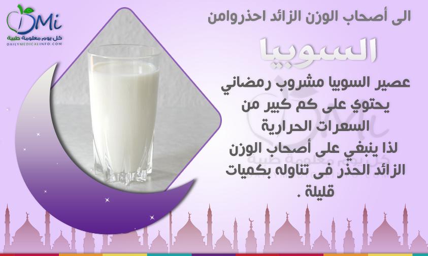 السوبيا مشروب رائع ولكن سعراته الحرارية عالية Glass Of Milk Drinks Glass