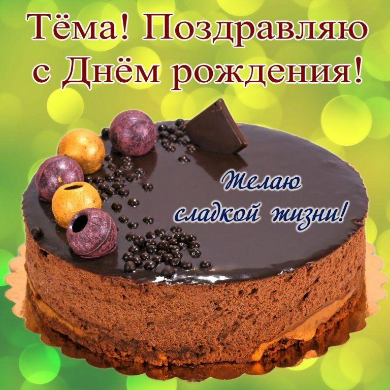 Открытки «Артем, с днем рождения» (46 фото) | С днем ...