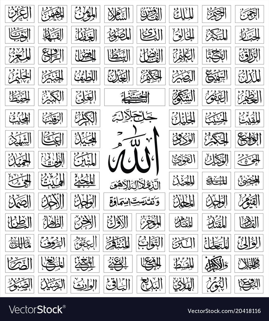 99 names of allah asmaul husna vector image on in 2019 ...