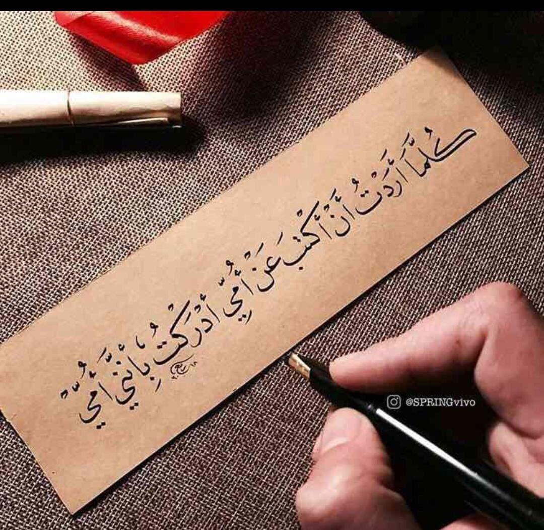 Tumbblr 31 جمال الخط ورووووعة العبارة لا تكيفها الكلمات ومهما قيل لن توفيها العبارات Words Quotes Arabic Love Quotes Mother Quotes