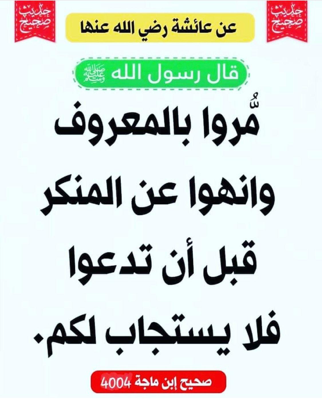 حديث صحيح Words Quotes Ahadith Salaah