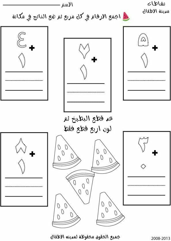 pin by nisreen massad on learning arabic math for kids arabic lessons. Black Bedroom Furniture Sets. Home Design Ideas