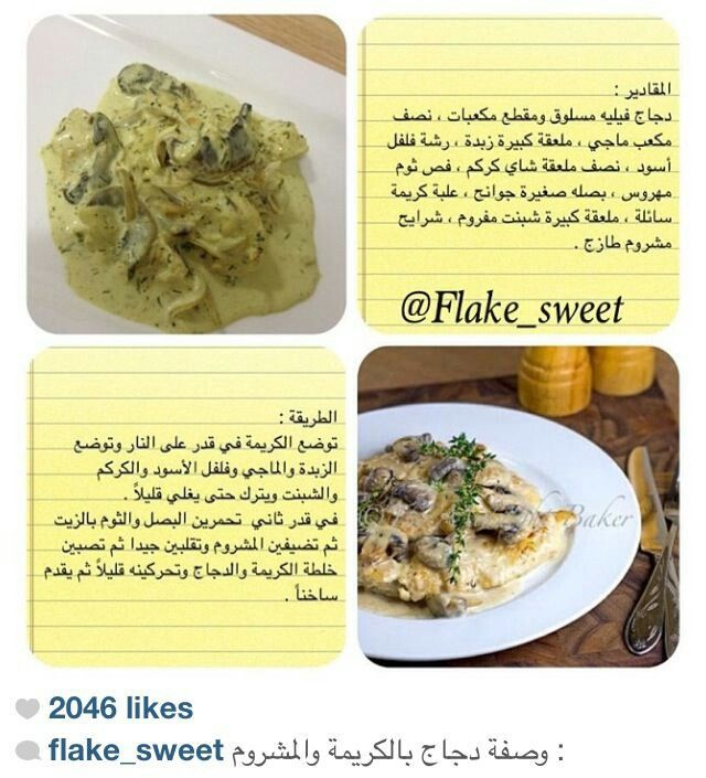 دجاج بالكريمة والمشروم Healthy Snacks Recipes Low Carbohydrate Recipes