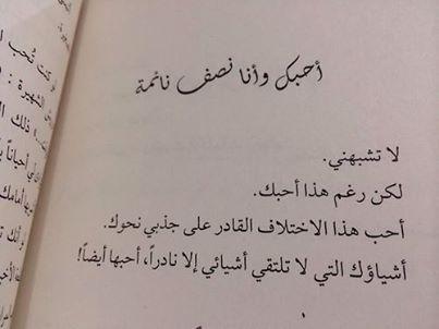جمال الحب في الاختلاف لافي التشابه ليصبح أكثر لذة Quotations Quotes Sweet Words