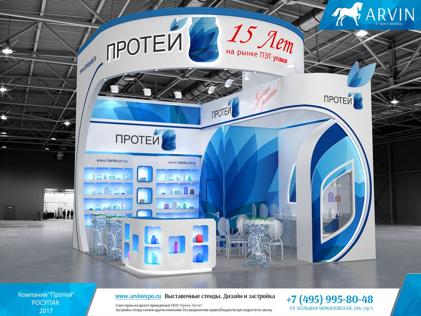 Exhibition Stall Reference : Протей Выставочные Стенды exhibition stand design booth