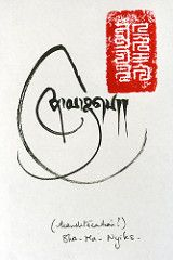 shamatribute I ((Nathanael.Archer)) Tags: pen brush tibet tibetan calligraphy ume tibetain calligraphie pinceau brosse umey
