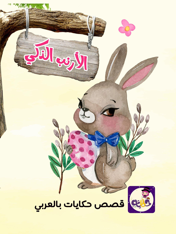 الأرنب الذكى بتطبيق قصص وحكايات بالعربي قصص هادفة وشيقة للاطفال Canvas Painting Animals Arabic Books