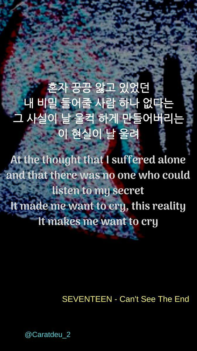 SEVENTEEN Lyrics Lockscreen/Wallpaper bycaratdeu_2
