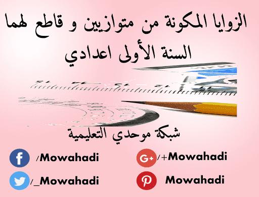 درس الزوايا المكونة من متوازيين و قاطع لهما للسنة الاولى اعدادي Arabic Calligraphy