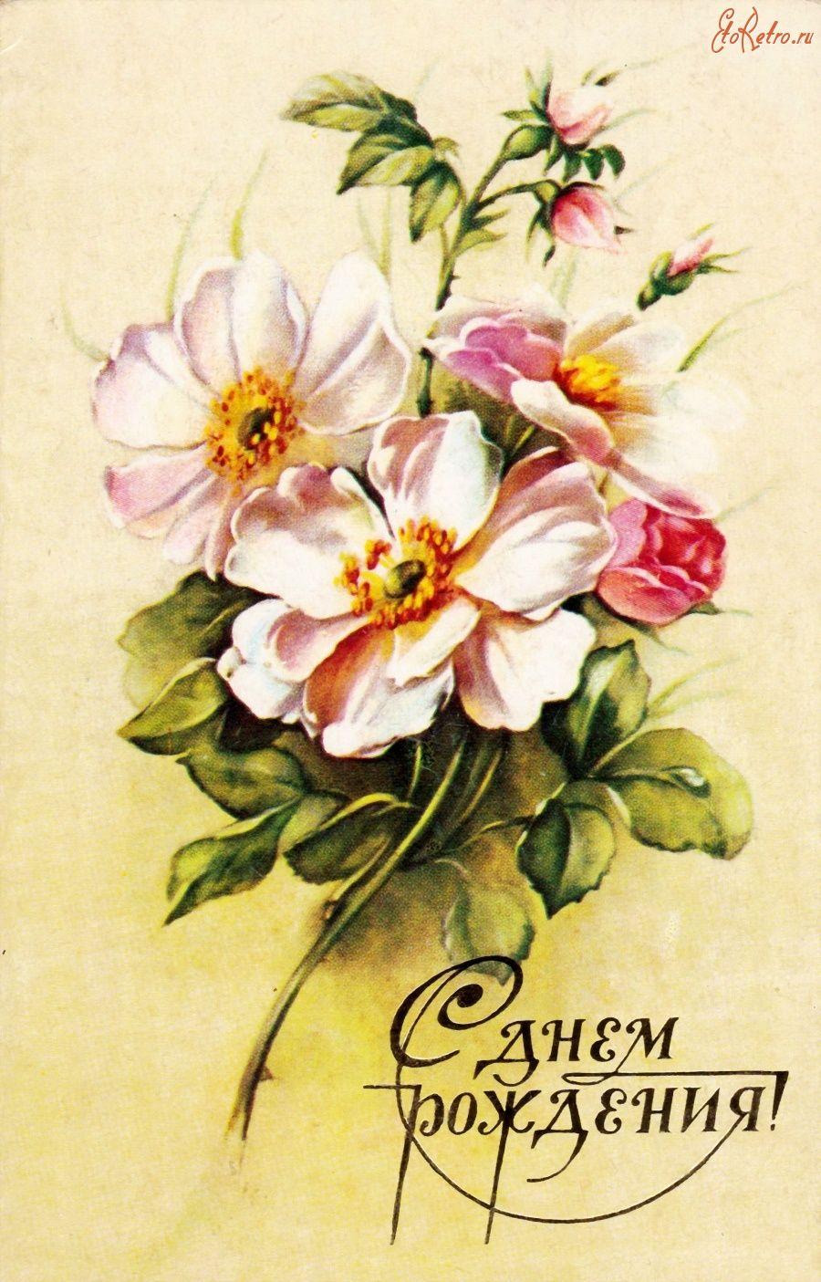 Поздравления с днем рождения женщине ретро открытки, розой